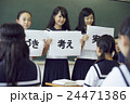 女子中学生 生徒 授業中の写真 24471386