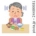 食欲不振 食事 女性のイラスト 24486681