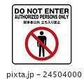 立ち入り禁止 英語 標識 看板 案内 デザイン 24504000