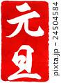 朱印 筆文字 元旦のイラスト 24504584