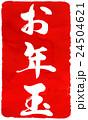朱印 筆文字 年賀状素材のイラスト 24504621