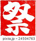 朱印素材 24504763