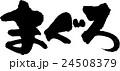まぐろ 鮪 文字のイラスト 24508379