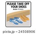 靴を脱ぐ 靴 脱ぐ イラスト 24508906