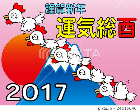 酉年年賀アニメイラストのイラスト素材 24515646 Pixta