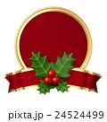 クリスマスベル 24524499