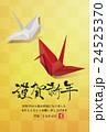 酉 折り鶴 折り紙のイラスト 24525370