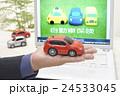 自動車保険のイメージ 24533045
