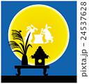 お月見 24537628