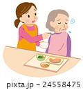 食欲不振 介護 シニアのイラスト 24558475
