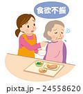 食欲不振 介護 シニアのイラスト 24558620