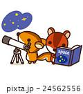 子リス シマリス 天体観測のイラスト 24562556