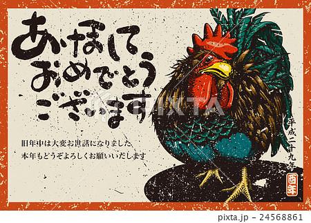 2017年賀状テンプレート「スタンダード」 あけおめ 日本語添え書き入り ハガキ横向き