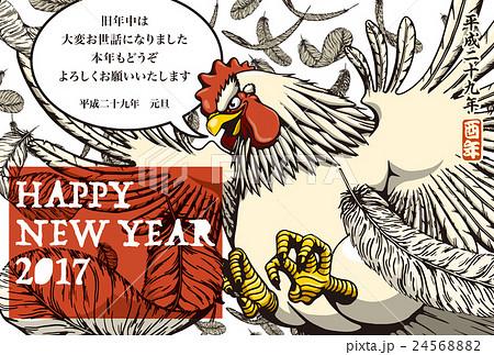 2017年賀状テンプレート「羽ばたくニワトリ」 ハッピーニューイヤー 添え書き入り ハガキ横向き
