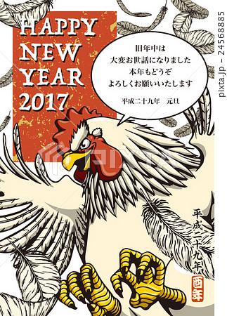 2017年賀状テンプレート「羽ばたくニワトリ」 ハッピーニューイヤー 添え書き入り ハガキ縦向き