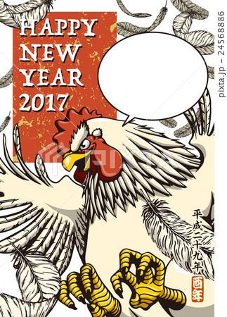 2017年賀状テンプレート「羽ばたくニワトリ」 ハッピーニューイヤー 添え書きスペース空 ハガキ縦向