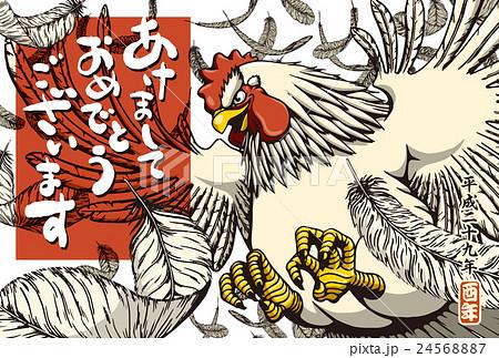 2017年賀状テンプレート「羽ばたくニワトリ」 あけおめ 添え書き無し ハガキ横向き