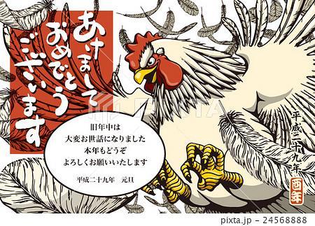 2017年賀状テンプレート「羽ばたくニワトリ」 あけおめ 添え書き入り ハガキ横向き