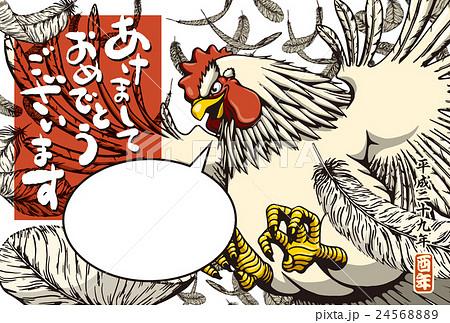 2017年賀状テンプレート「羽ばたくニワトリ」 あけおめ 添え書きスペース空き ハガキ横向き