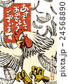 2017年賀状テンプレート「羽ばたくニワトリ」 あけおめ 添え書き無し ハガキ縦向き 24568890
