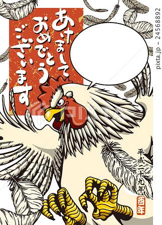 2017年賀状テンプレート「羽ばたくニワトリ」 あけおめ 添え書きスペース空き ハガキ縦向き