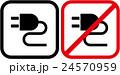 電源と電源使用禁止のピクトグラム 24570959