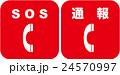 緊急電話と通報電話のピクトグラム 24570997