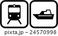 電車と船のピクトグラム 24570998