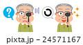 視力健診 男性 高齢者 イラスト 24571167