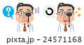 視力健診 中年 男性 イラスト 24571168