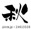 筆文字 秋.n 24613328
