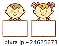 赤ちゃん 男の子 女の子 フリップボード 24625673