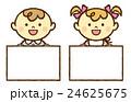 赤ちゃん 男の子 女の子 フリップボード 24625675