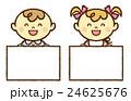 赤ちゃん 男の子 女の子 フリップボード 24625676