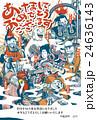 2017年賀状テンプレート「ちょっとヘンな七福神」 あけおめ 添え書き入り ハガキ縦向き 24636143