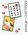 【年賀状】カルタ(牛) 24670559