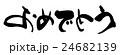 筆文字 おめでとう(横書き).n 24682139