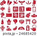正月 年賀状 ハンコ風のイラスト 24685420