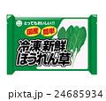 冷凍食品 イラスト 24685934
