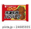 冷凍食品 イラスト 24685935