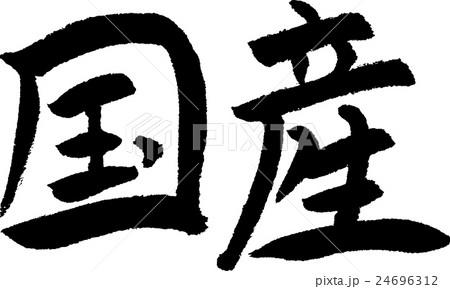 国産 手書きの筆文字 24696312