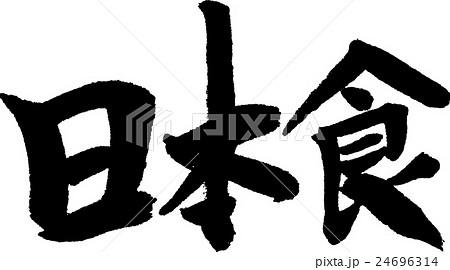 日本食 手書きの筆文字 24696314