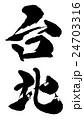 台北 Taipei 24703316