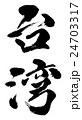 台湾 Taiwan 24703317