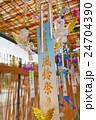 西新井大師風鈴祭りの風鈴 24704390