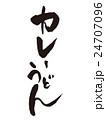 うどん 筆文字 麺類のイラスト 24707096