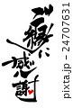筆文字 ご縁に感謝(ハート).n 24707631