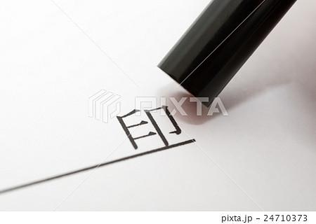印鑑のマーク 印 24710373