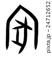 "甲骨文字 家 Kanji ""家"" oracle bone script 24712652"