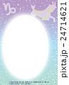 やぎ座ポストカード薄占い付き 24714621